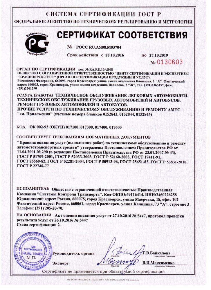 sertifikat-sootvetstviya